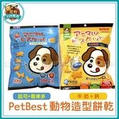 寵物FUN城市│PET BEST 動物造型餅乾200g(起司+養樂多/牛奶+鈣)狗餅乾  狗零食