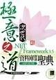 二手書《極意之道次世代 .NET Framework 3.5資料庫開發聖典ASP.NET篇》 R2Y ISBN:9862011173
