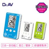 【Dr.AV】三合一智能液晶 溫濕度計(GM-108)顏色任選白色