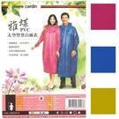 【piere cardin】雅蝶PVC太空型登山雨衣
