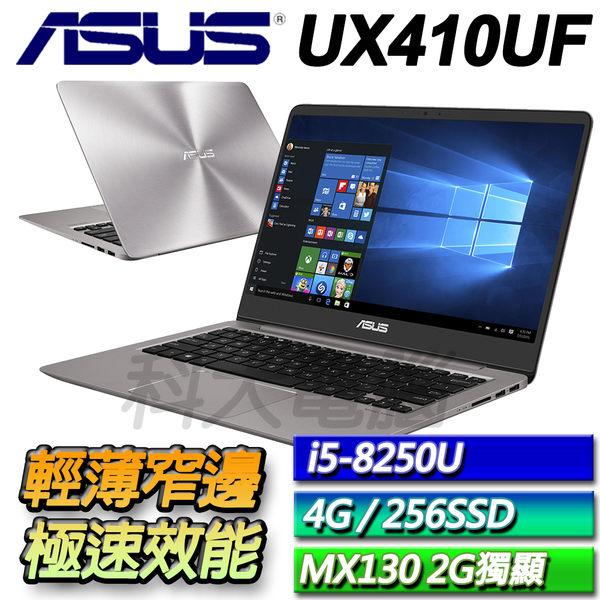 【ASUS華碩】【零利率】 UX410UF-0043A8250U 石英灰 ◢14吋窄邊框八代CPU輕薄筆電 ◣