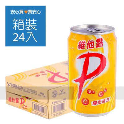 【維他露P】汽水330ml,24罐/箱,平均單價14.13元