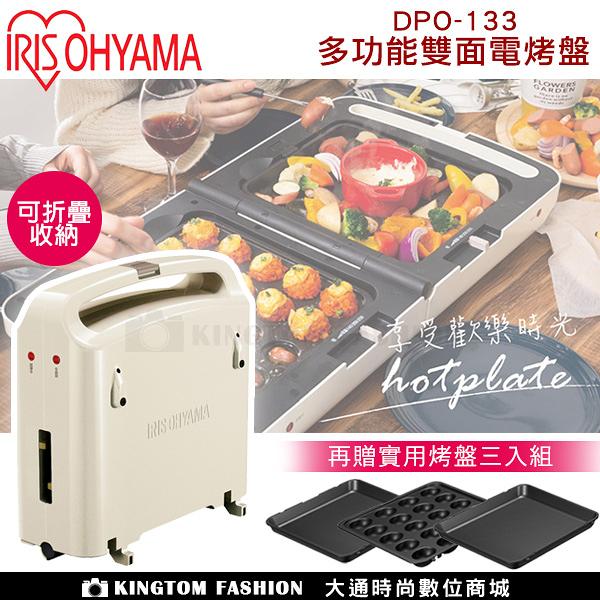 IRIS 愛麗思 DPO-133 多功能雙面電烤盤 【24H快速出貨】公司貨 保固一年
