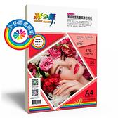 彩之舞 噴墨RC薄磅亮面 高畫質數位相紙-防水 170g A4 25張入 / 包 HY-B625