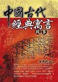 (二手書)中國古代經典寓言故事