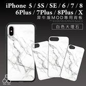 犀牛盾 MOD 背板 白色大理石 iPhone X 5 SE 6 7 8 Plus 透明 手機背蓋 保護 圖案 配件 造型 專用