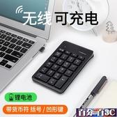 無線數字鍵盤可充電小鍵盤筆記本手提電腦外接財務會計收銀台式銀行迷你便攜 百分百