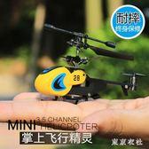迷你遙控飛機直升機玩具超小型青少年耐摔充電兒童防撞成人飛行器 QQ27581『東京衣社』