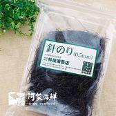 日本針海苔/細片海苔 50g±5%/包