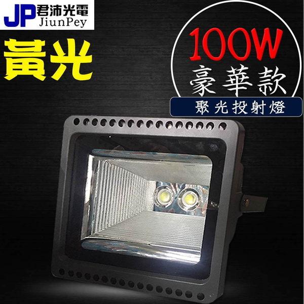 新北市投射燈廠家 led投射燈 推薦 100w 豪華款 聚光型100瓦投射燈 (暖白光) led100瓦 室外投射燈 JHT014