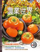 農業世界雜誌十二月份436期