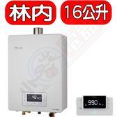 (含標準安裝)林內【RUA-C1630WF】16公升數位恆溫強制排氣贈BC-30無線遙控
