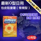 情趣用品 Dr.H 最新O型日用包皮阻復環﹝常規型﹞