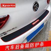 汽車防撞條汽車後備箱防護條防撞防擦條護板裝飾膠條門檻改裝用品保護貼通用 曼莎時尚