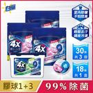 【白蘭】4X洗衣球1盒+3補充包(除菌淨味)