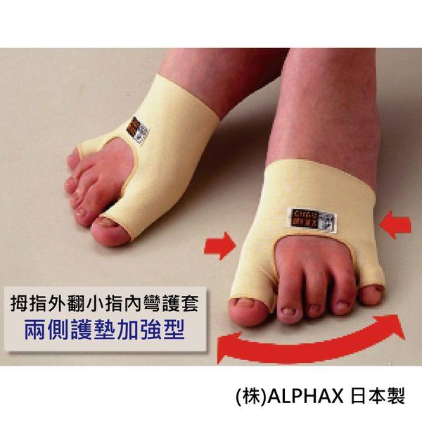護具 腳護套 護襪 - 兩側加強護墊型 單隻入 拇指外翻小指內彎適用 AP-770/771 日本製 [ALphax]