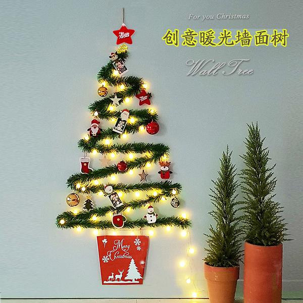 聖誕飾品 聖誕節創意牆面樹帶燈DIY聖誕掛飾樹形玻璃門窗聖誕節氛圍裝飾品