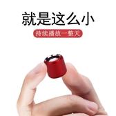 蘋果華為手機無線藍牙音箱迷你超小音響可愛隨身外放重低音小鋼炮