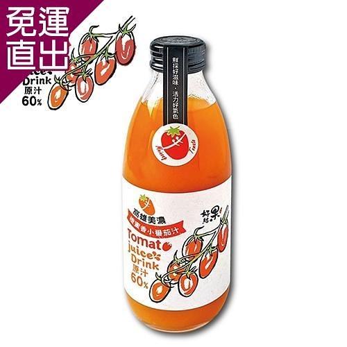 好結果 高雄美濃 橙蜜香小蕃茄汁300mlX9瓶【免運直出】