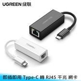 【妃航】綠聯 US236 即插即用/LED指示 Type-C 轉 RJ45 乙太/千兆 網卡 MacBook/手機