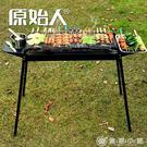 戶外燒烤架5人以上家用木炭燒烤爐全套野外碳烤爐燒烤工具YXS 優家小鋪