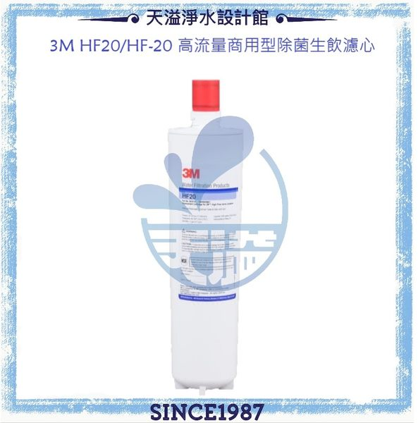 《3M》 HF20高流量長效型商用生飲淨水器濾心【0.5微米】【NSF 42/53 認證可生飲】