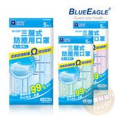 【醫碩科技】藍鷹牌NP-13NP台灣製平面成人防塵口罩/口罩/平面口罩 絕佳包覆 藍綠粉 5入/包