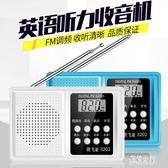收音機大學考試專用學生高考四級收音機專四英語四六級聽力LB15722【彩虹之家】