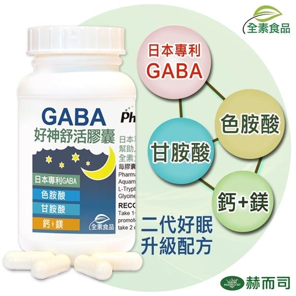日本好神舒活全素食膠囊(60顆/罐)高單位GABA好眠胺基酸,甘胺酸+色胺酸+紅海藻鈣鎂 幫助入睡