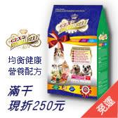 LV藍帶精選狗食3.2/3.5KG系列,滿千現折250元