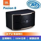 【麥士音響】JBL美國品牌 卡拉OK專業喇叭 Pasion 8