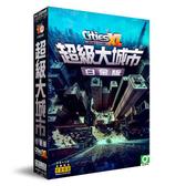 【軟體採Go網】PCGAME-超級大城市XL 白金版 中文盒裝版