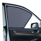 汽車窗簾遮陽簾車窗磁吸式專車專用紗窗防曬隔熱遮陽擋磁車載窗簾 【母親節禮物】