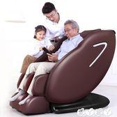 按摩椅 智慧沙發按摩椅家用全自動揉捏推拿老人豪華頸椎按摩器多功能全身 igo 【全館9折】