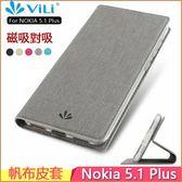VILI 帆布皮套 諾基亞 Nokia 5.1 Plus 手機殼 Nokia X5 手機套 自動吸附 保護套 保護殼 軟殼 矽膠殼