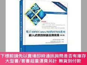 簡體書-十日到貨 R3YY【基於ARM Cortex-M3 的STM32系列嵌入式微控制器應用實踐(第2版)】 978712