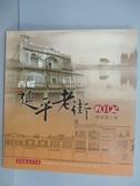【書寶二手書T2/地理_QOQ】西螺延平老街的日記_何美慧