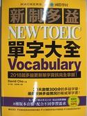 【書寶二手書T1/語言學習_JCW】新制多益 NEW TOEIC 單字大全_David Cho