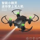 空拍機 迷你四軸無人機感應小型航拍飛行器便宜遙控飛機直升機 兒童玩具 【618特惠】