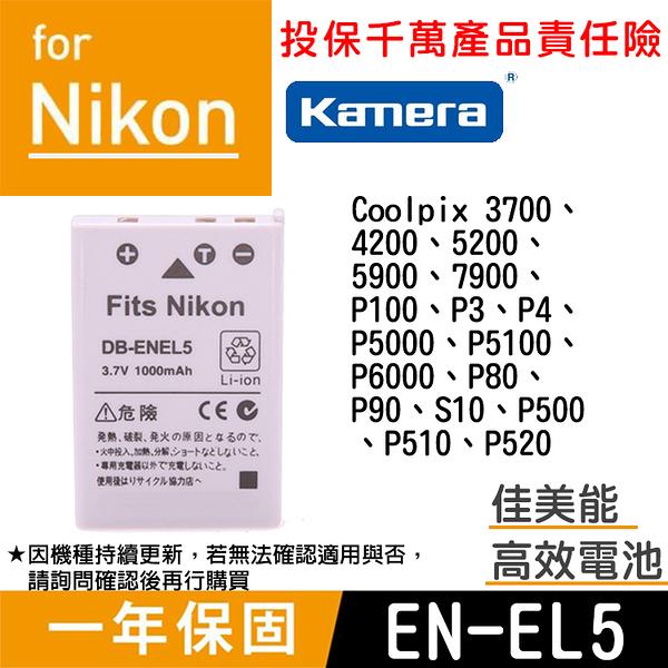 攝彩@Nikon EN-EL5 電池 ENEL5 尼康 P500 P510 P520 3700 P90 S10