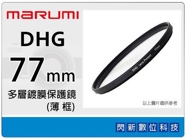 【分期0利率,免運費】送拭鏡布~Marumi DHG 77mm 多層鍍膜保護鏡(薄框) 濾鏡(77,彩宣公司貨)