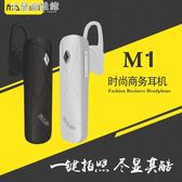藍牙耳機M1無線藍牙耳機創意款迷你藍牙耳機手機通用型單耳可接聽電話米蘭潮鞋館