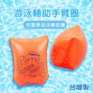 鯨魚兒童游泳輔助手臂圈台灣製 2入組 游泳 充氣 手臂套