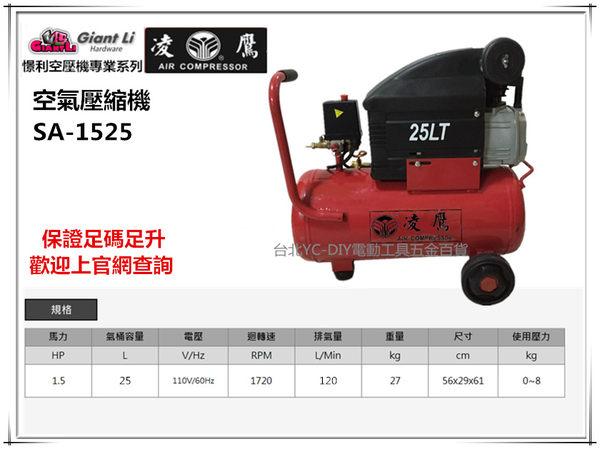 【台北益昌】凌鷹 SA-1525 1.5HP 25L 空壓機 空氣壓縮機 保證足碼足升
