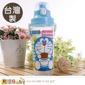 兒童水壺 台灣製哆啦A夢授權正版彈跳蓋水壺  魔法Baby