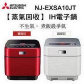 三菱 Mitsubishi 蒸氣回收 IH電子鍋 NJ-EXSA10JT