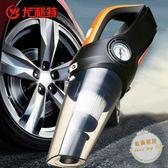 車用吸塵器汽車用吸塵測壓強力四合一大功率車載吸塵器充氣泵帶燈jy【好康八八折】