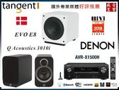 盛昱音響 #英國 Q Acoustics 3010i 書架喇叭+E8超低音+DENON AVR-X1500H環繞擴大機