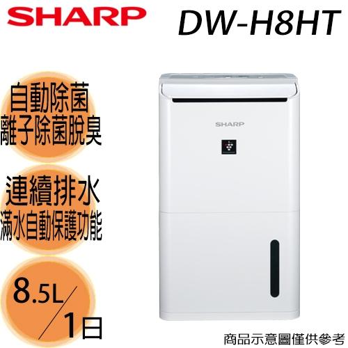 限量【SHARP夏普】8.5公升/1日 搭載溫濕度感應器自動偵測除濕 除濕機 DW-H8HT 免運費