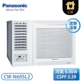 [Panasonic 國際牌]8-10坪 定頻窗型冷專空調-左吹 CW-N60SL2